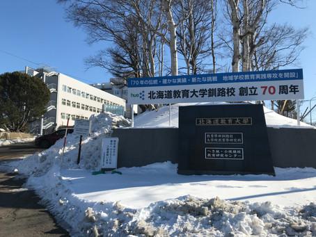 Jan.27, 2020 Visit to Hokkaido Education University Kushiro Campus