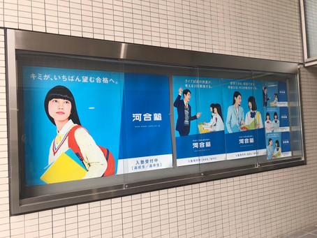Visit to Kawai Juku at Sendai