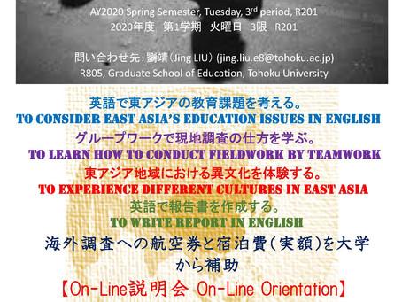 On-line Orientation on April 20, 2020 (12:15-12:45)