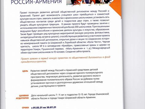 """Проект общественной дипломатии """"Дети мира: Россия-Армения"""""""