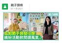 2021年1月7日《親子頭條》【校長對談】五旬節于良發小學 繽紛活動掀閱讀風氣
