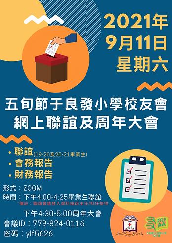 11-9-21 校友會網上聯誼及周年大會.png