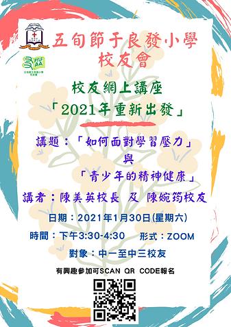 30-1校友活動poster.png