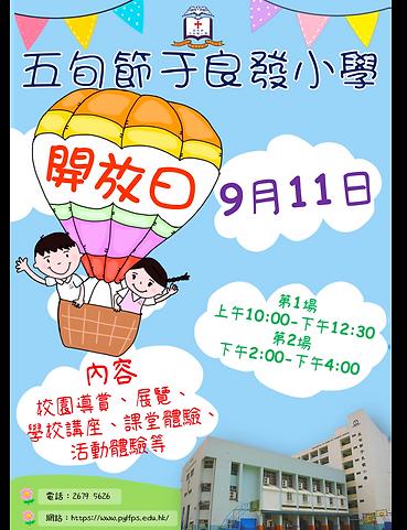 開放日海報.png