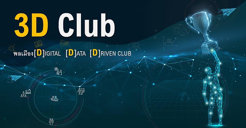 3D Club_Highlight Banner_v2.png
