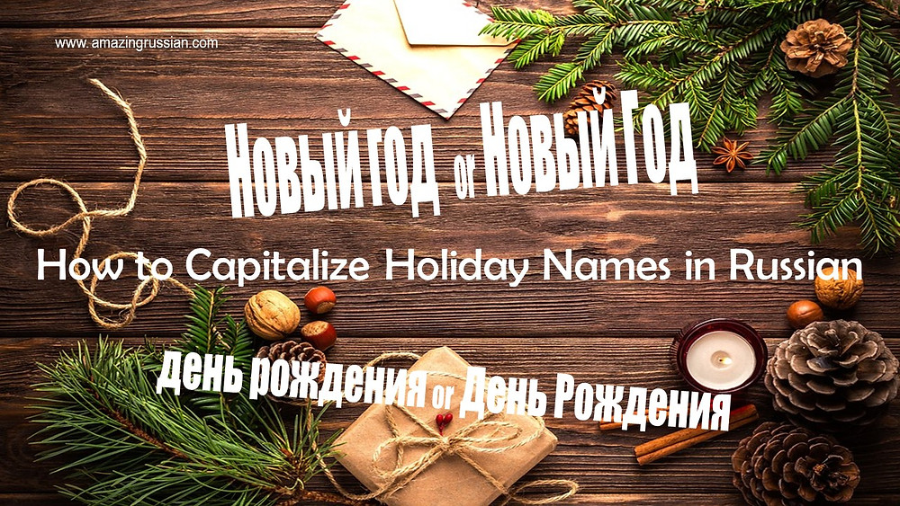 Новый год или Новый Год? How to Capitalize Holiday Names in Russian