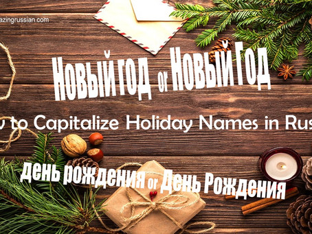 How to Capitalize Holiday Names in Russian