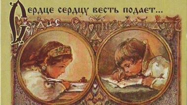 Первая рождественская открытка в России