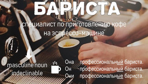 Word of the Day: БАРИСТА