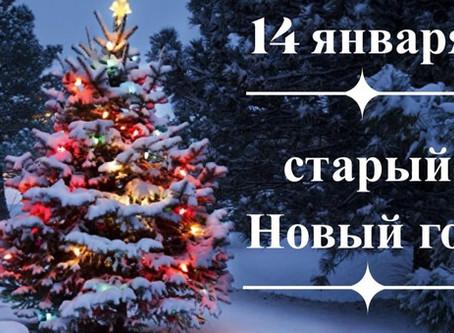Старый Новый год | Old New Year