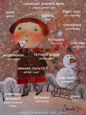 Зимние слова   Winter Vocabulary