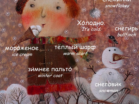 Зимние слова | Winter Vocabulary