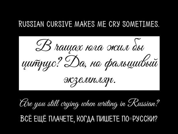 hello russian cursive amazingrussian. Black Bedroom Furniture Sets. Home Design Ideas