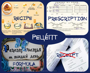 Words easily confused: реце́пт