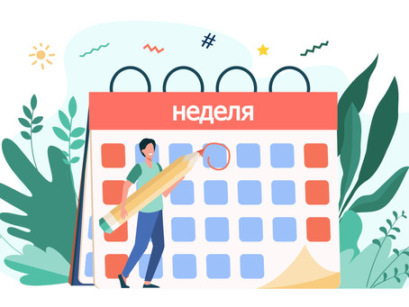 Expressions with НЕДЕЛЯ