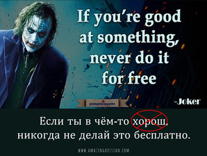 "How to Say in Russian ""to Be Good At ""?"