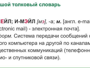 Words of the day: ИМЕЙЛ