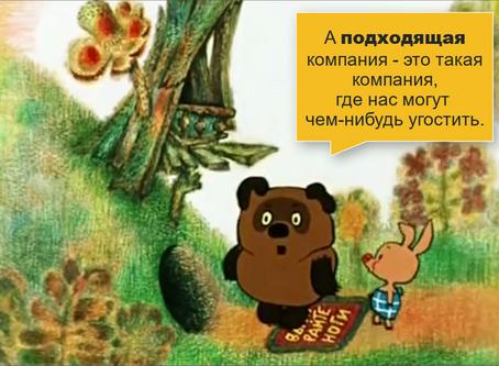 Word of the Day: ПОДХОДЯЩИЙ