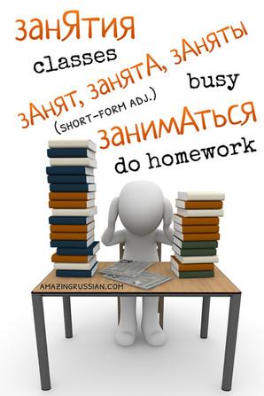 Same-root Words: заниматься-занят-занятия