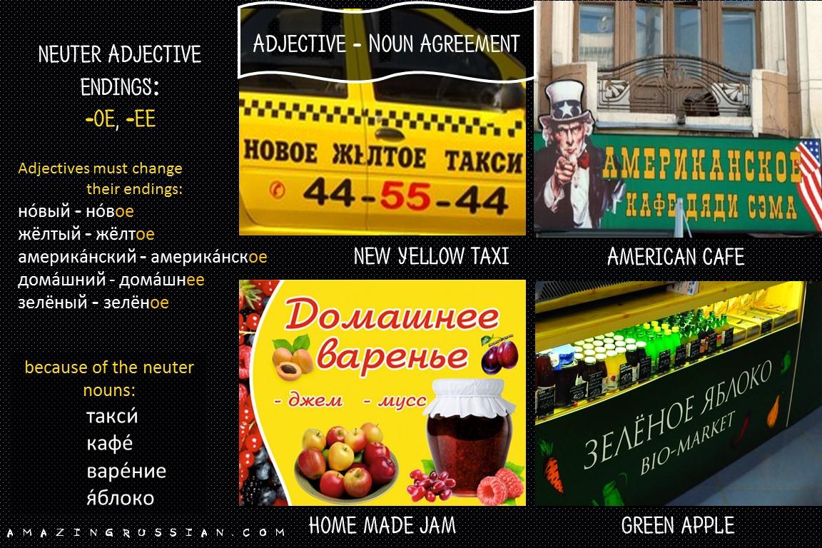 A Little Bit Of Grammar Adjective Noun Agreement Amazing Russian
