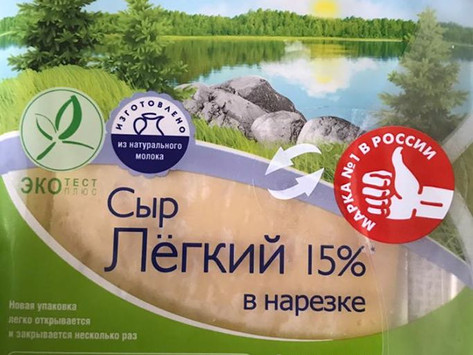 Learning Russian from Food Packages? Легко!