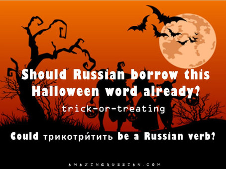 Should Russian borrow this Halloween word already? Could ТРИКОТРИТИТЬ be a Russian verb?