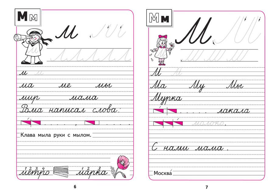 hello russian cursive amazing russian. Black Bedroom Furniture Sets. Home Design Ideas