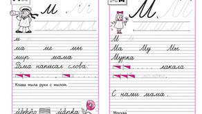 Hello, Russian Cursive!