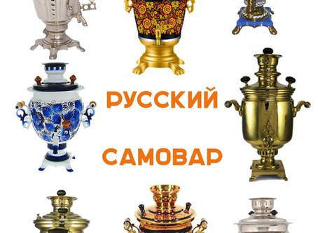 Tea drinking tradition: РУССКИЙ САМОВАР