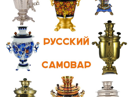 Tea drinking tradition: РУССКИЙ САМОВАР