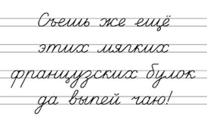 hello russian cursive. Black Bedroom Furniture Sets. Home Design Ideas