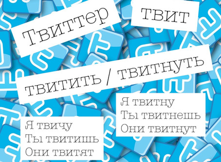 """Tweeting"" in Russian: Я твичу, ты твитишь, они твитят..."