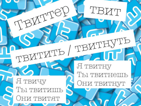 """Tweeting"" in Russian: Я твичу, ты твитишь, они твитят..."