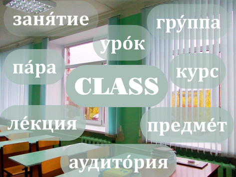 Words easily confused: CLASS vs. КЛАСС