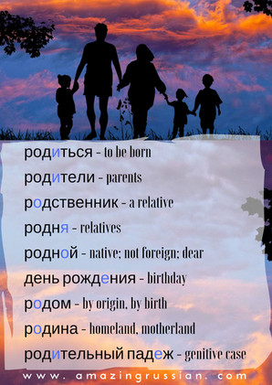 Words of the Same Root -РОД- / -РОЖ-