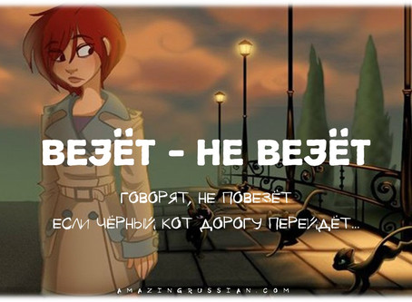 Word of the day: везёт – не везёт