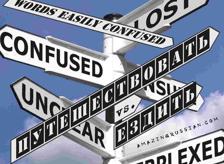 Words easily confused: ПУТЕШЕСТВОВАТЬ vs. ЕЗДИТЬ