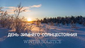 Зимнее солнцестояние – Winter Solstice