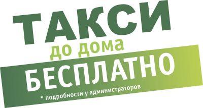 Word of the day: бесплатный
