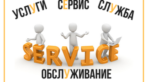 How to Say SERVICE in Russian?