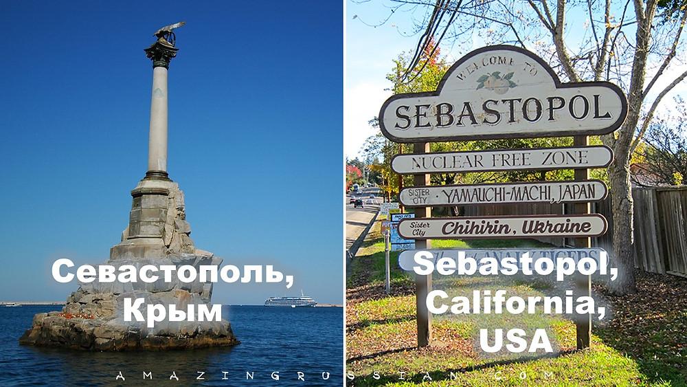 Sebastopol, CA
