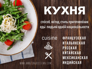 Word of the Day: КУХНЯ