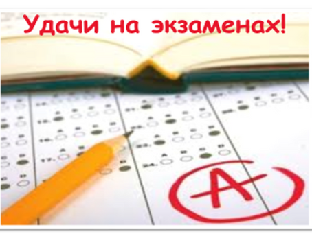 Final Exams or экзаменацио́нная cе́ссия