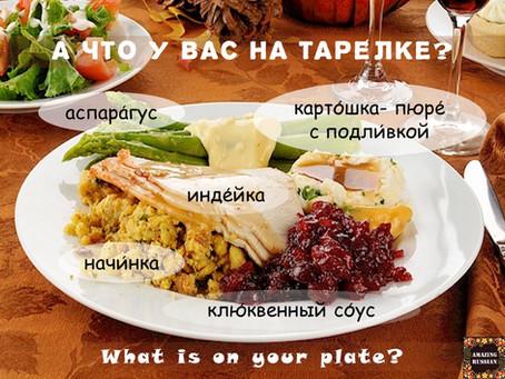 День благодаре́ния: Thanksgiving in Russian
