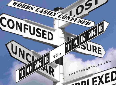 Words easily confused: ТОЖЕ vs. ТАКЖЕ