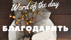Word of the Day: БЛАГОДАРИТЬ