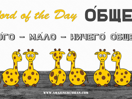 Word of the Day: ОБЩЕЕ