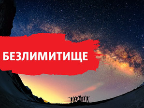 Word of the Day: БЕЗЛИМИТИЩЕ