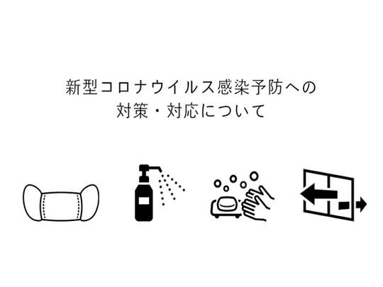 感染症対策について Hygiene precautions.