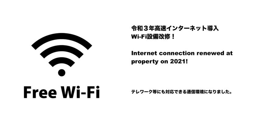 高速無料 wi-fi Hi speed wi-fi